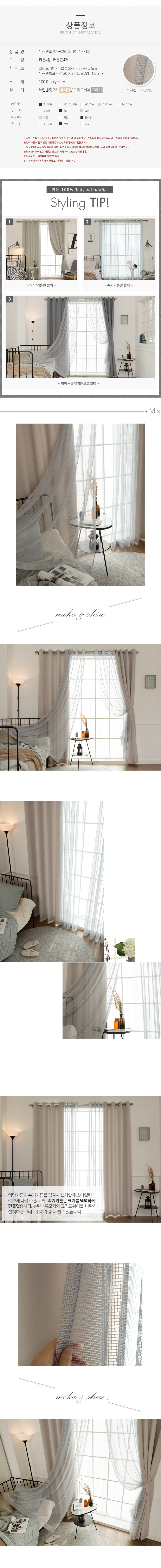 린넨룩모카+그리드쉬어 긴창 암막커튼 4장세트 - 비에이치에프, 63,900원, 암막커튼, 무지/솔리드